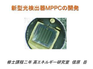 新型光検出器 MPPC の開発