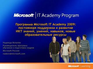 Надежда Вольпян Руководитель программ обучения и подготовки кадров Microsoft  Россия
