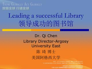 Leading a successful Library 领导成功的图书馆
