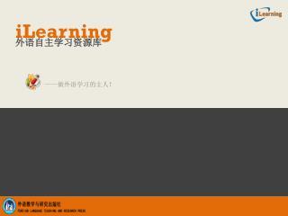 iLearning