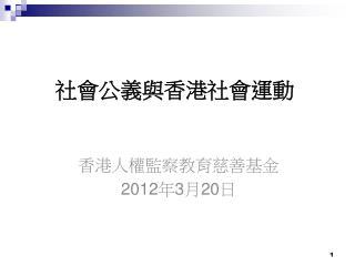 香港人權監察教育慈善基金 2012 年 3 月 20 日