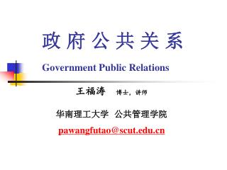政 府 公 共 关 系 Government Public Relations
