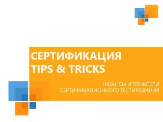 Сертификация tips & Tricks