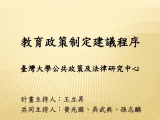 計畫主持人:王立昇 共同主持人:黃光國、吳武典、孫志麟