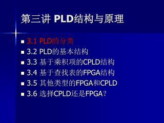 ???  PLD ?????