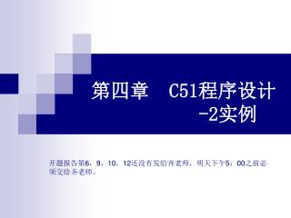 第四章   C51 程序设计 -2 实例