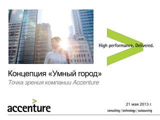 Концепция «Умный город» Точка зрения компании  Accenture