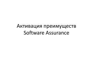 Активация преимуществ  Software Assurance