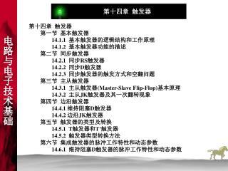 第十四章  触发器         第一节  基本触发器 14.1.1   基本触发器的逻辑结构和工作原理 14.1.2   基本触发器功能的描述         第二节  同步触发器