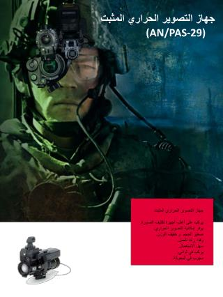COTI  (AN/PAS-29) جهاز التصوير الحراري المثبت يركب على أغلب أجهزة تكثيف الصورة.