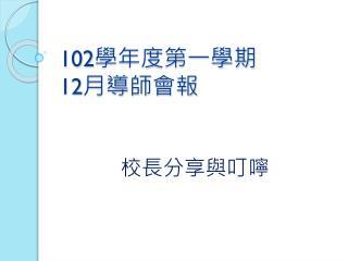 102 學年度第一 學期 12 月導師 會報