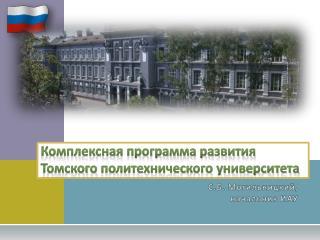 Комплексная программа развития Томского  политехнического университета