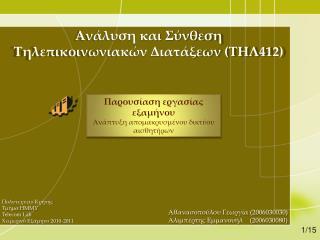 Ανάλυση και Σύνθεση Τηλεπικοινωνιακών Διατάξεων (ΤΗΛ412)