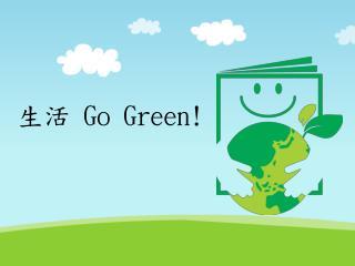 生活  Go Green!