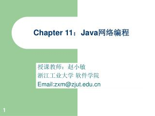 Chapter 11 : Java 网络编程