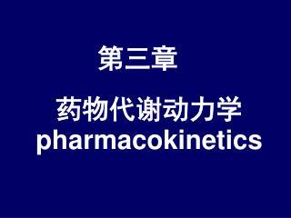 药物代谢动力学 pharmacokinetics
