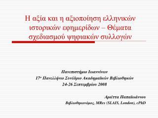 Η αξία και η αξιοποίηση ελληνικών ιστορικών εφημερίδων – Θέματα σχεδιασμού ψηφιακών συλλογών