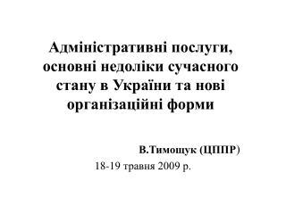 Адміністративні послуги, основні недоліки сучасного стану в України та нові організаційні форми