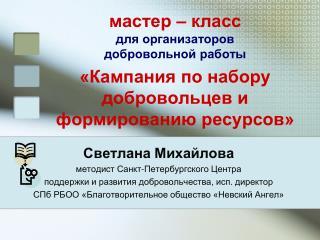 Светлана Михайлова  методист Санкт-Петербургского Центра