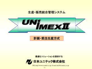 URL n-unitec.co.jp  E-mail info@n-unitec.co.jp