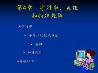 第 4 章 字符串、数组和特殊矩阵