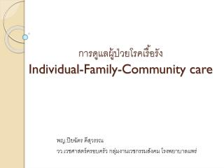 การดูแลผู้ป่วยโรคเรื้อรัง Individual-Family-Community care
