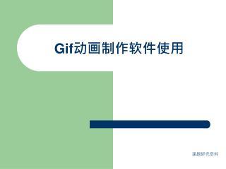 Gif 动画制作软件使用