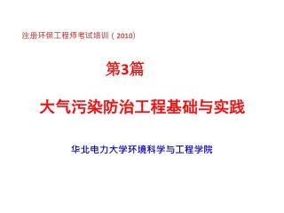 注册环保工程师考试培训( 2010 ) 第 3 篇 大气污染防治工程基础与实践