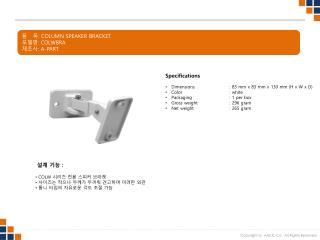 품   목 : COLUMN SPEAKER BRACKET 모델명 : COLWBRA 제조사 : A-PART