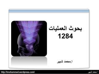 بحوث العمليات 1284
