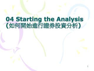 04 Starting the Analysis ( 如何開始進行證券投資分析 )