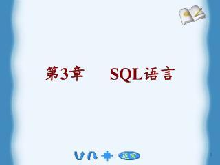 ? 3 ?       SQL ??