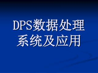 DPS 数据处理 系统及应用