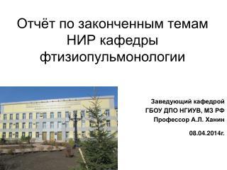 Отчёт по законченным темам НИР кафедры фтизиопульмонологии