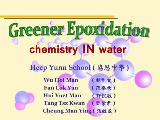 Heep Yunn School (  協恩中學 ) Wu Hoi Man          (  胡凱文 ) Fan Lok Yan          (  范樂欣 )