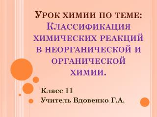 Урок химии по теме: Классификация химических реакций в неорганической и органической химии.