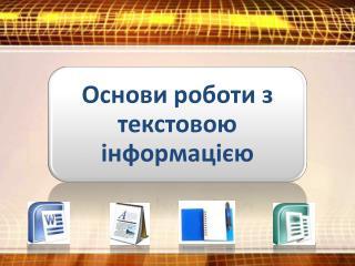 Які дії виконують наступні клавіші, або комбінації клавіш: