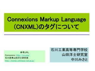 Connexions Markup Language (CNXML) のタグについて
