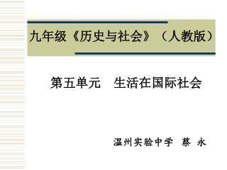 九年级 《 历史与社会 》 (人教版)