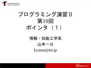 プログラミング演習 Ⅱ 第 10 回 ポインタ(1)