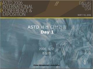 ASTD  세션 디브리핑  Day 1