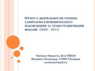 Tatiana  Siniaeva , Eco-TIRAS Dumitru Sireteanu , CNSP Chisinau ecotiras@mail.ru