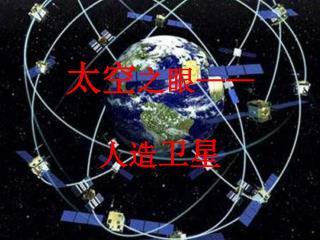 太 空 之眼 —— 人造 卫星