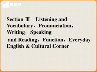 Section Ⅲ Listening and Vocabulary , Pronunciation , Writing , Speaking