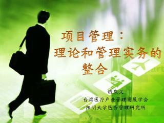 项目 管理: 理论和管理实务的 整合