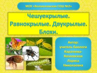 МОУ «Волоколамская СОШ №2»