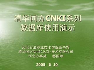 清华同方 CNKI 系列 数据库使用演示