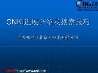 CNKI 进展介绍及搜索技巧