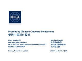 Promoting Chinese Outward Investment 促进中国对外投资 Izumi Kobayashi Izumi Kobayashi