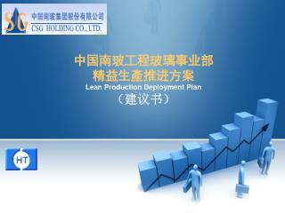 中国 南玻 工程玻璃事业部 精益生產 推进方案 Lean Production Deployment Plan (建议书)